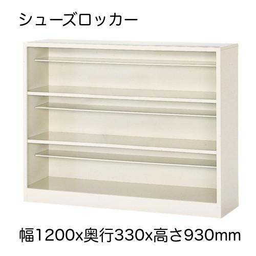 シューズロッカー シューズBOX シューズボックス 下駄箱 1列3段 15人用 玄関 スチールタイプ 日本製 完成品 オープンタイプ