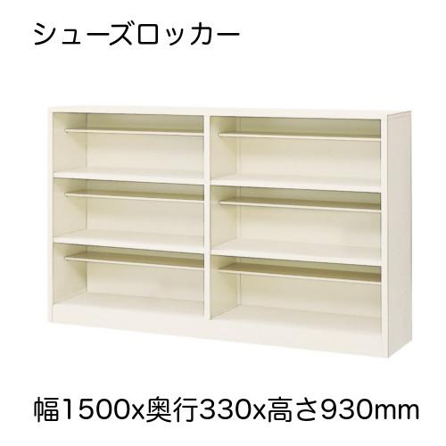 シューズロッカー シューズBOX シューズボックス 下駄箱 2列3段 15人用 玄関 スチールタイプ 日本製 完成品 オープンタイプ