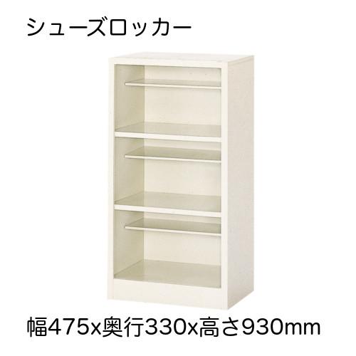 シューズロッカー シューズBOX シューズボックス 下駄箱 1列3段 6人用 玄関 スチールタイプ 日本製 完成品 オープンタイプ