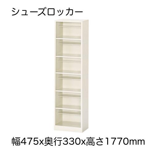 シューズロッカー シューズBOX シューズボックス 下駄箱 1列6段 12人用 玄関 スチールタイプ 日本製 完成品 オープンタイプ