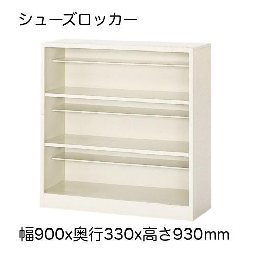 シューズロッカー シューズBOX シューズボックス 下駄箱 1列3段 12人用 玄関 スチールタイプ 日本製 完成品 オープンタイプ