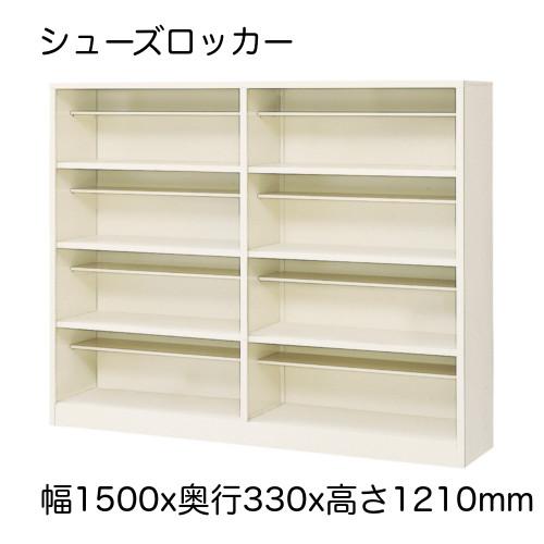 シューズロッカー シューズBOX シューズボックス 下駄箱 2列4段 24人用 玄関 スチールタイプ 日本製 完成品 オープンタイプ