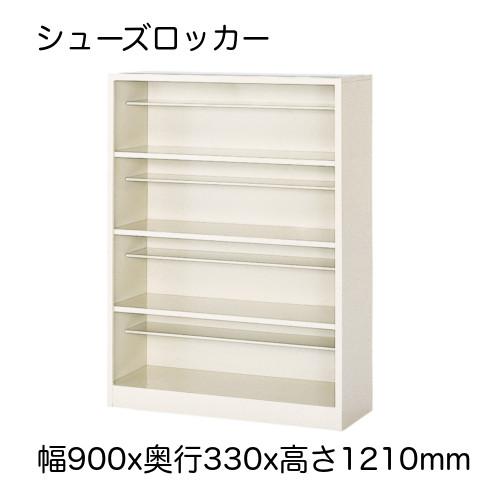 シューズロッカー シューズBOX シューズボックス 下駄箱 1列4段 16人用 玄関 スチールタイプ 日本製 完成品 オープンタイプ