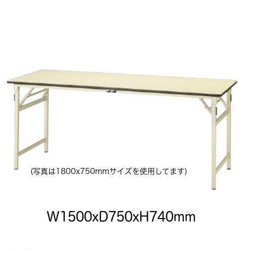 作業台 テーブル ワークテーブル ワークベンチ 150cm 75cm 折りたたみ式 耐荷重 200kg ポリエステル 天板 工場 作業場 軽量 天板 耐熱80度 表面硬度3H