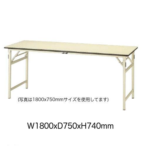 作業台 テーブル ワークテーブル ワークベンチ 180cm 75cm 折りたたみ式 耐荷重 200kg ポリエステル 天板 工場 作業場 軽量 天板 耐熱80度 表面硬度3H