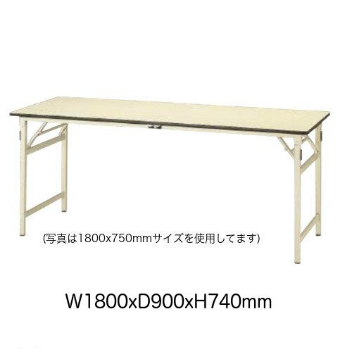 作業台 テーブル ワークテーブル ワークベンチ 180cm 90cm 折りたたみ式 耐荷重 200kg ポリエステル 天板 工場 作業場 軽量 天板 耐熱80度 表面硬度3H