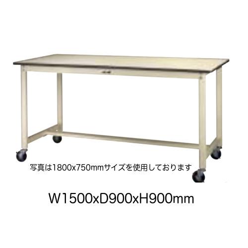作業台 テーブル ワークテーブル ワークベンチ 150cm 90cm キャスター 移動式 耐荷重 160kg ポリエステル 天板 工場 作業場 軽量 天板 耐熱80度 表面硬度3H ワンタッチ 100φ ゴムキャスター