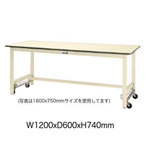 作業台 テーブル ワークテーブル ワークベンチ 120cm 60cm キャスター 移動式 耐荷重 300kg ポリエステル 天板 工場 作業場 軽量 天板 耐熱80度 表面硬度3H ワンタッチ 75φ 自在