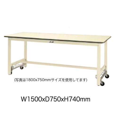 作業台 テーブル ワークテーブル ワークベンチ 150cm 75cm キャスター 移動式 耐荷重 300kg ポリエステル 天板 工場 作業場 軽量 天板 耐熱80度 表面硬度3H ワンタッチ 75φ 自在