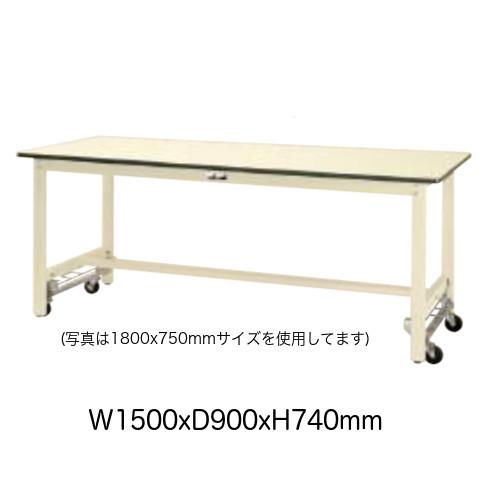作業台 テーブル ワークテーブル ワークベンチ 150cm 90cm キャスター 移動式 耐荷重 300kg ポリエステル 天板 工場 作業場 軽量 天板 耐熱80度 表面硬度3H ワンタッチ 75φ 自在