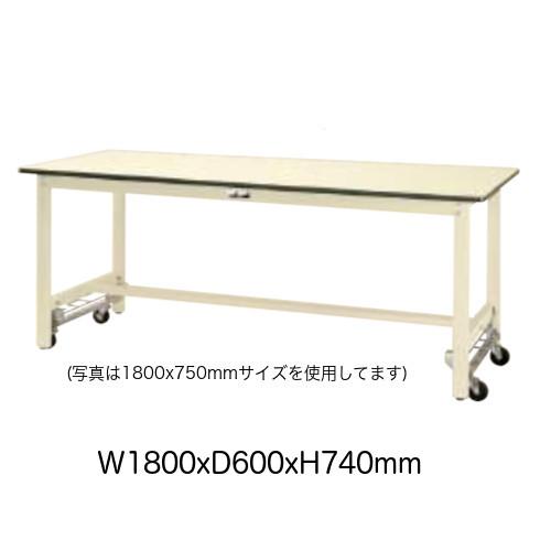 作業台 テーブル ワークテーブル ワークベンチ 180cm 60cm キャスター 移動式 耐荷重 300kg ポリエステル 天板 工場 作業場 軽量 天板 耐熱80度 表面硬度3H ワンタッチ 75φ 自在