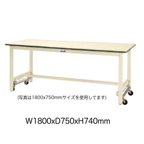 作業台 テーブル ワークテーブル ワークベンチ 180cm 75cm キャスター 移動式 耐荷重 300kg ポリエステル 天板 工場 作業場 軽量 天板 耐熱80度 表面硬度3H ワンタッチ 75φ 自在