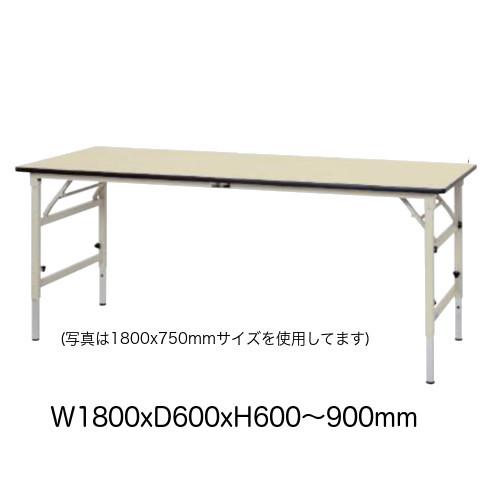 作業台 テーブル ワークテーブル ワークベンチ 180cm 60cm 折りたたみ高さ調整タイプ 耐荷重 150kg ポリエステル 天板 工場 作業場 軽量 天板耐熱80度