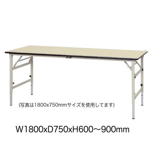 作業台 テーブル ワークテーブル ワークベンチ 180cm 75cm 折りたたみ高さ調整タイプ 耐荷重 150kg ポリエステル 天板 工場 作業場 軽量 天板耐熱80度