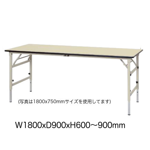 作業台 テーブル ワークテーブル ワークベンチ 180cm 90cm 折りたたみ高さ調整タイプ 耐荷重 150kg ポリエステル 天板 工場 作業場 軽量 天板耐熱80度
