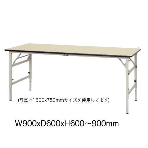 作業台 テーブル ワークテーブル ワークベンチ 90cm 60cm 折りたたみ高さ調整タイプ 耐荷重 150kg ポリエステル 天板 工場 作業場 軽量 天板耐熱80度