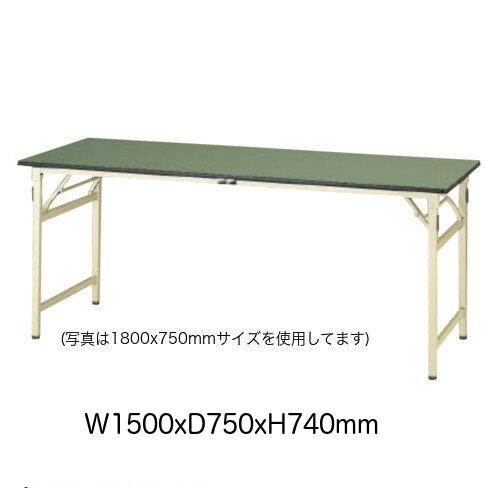 作業台 テーブル ワークテーブル ワークベンチ 150cm 75cm 折りたたみタイプ 耐荷重 200kg 塩ビシート 天板 工場 作業場 軽量 天板耐熱80度