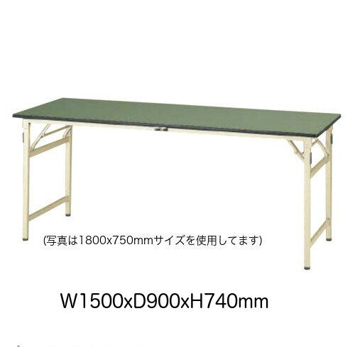 作業台 テーブル ワークテーブル ワークベンチ 180cm 90cm 折りたたみタイプ 耐荷重 200kg 塩ビシート 天板 工場 作業場 軽量 天板耐熱80度