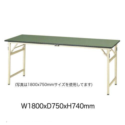 作業台 テーブル ワークテーブル ワークベンチ 180cm 75cm 折りたたみタイプ 耐荷重 200kg 塩ビシート 天板 工場 作業場 軽量 天板耐熱80度