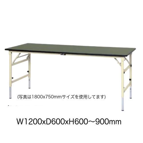 作業台 テーブル ワークテーブル ワークベンチ 120cm 60cm 折りたたみ高さ調整タイプ 耐荷重 150kg 塩ビシート 天板 工場 作業場 軽量 天板耐熱80度