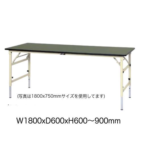 作業台 テーブル ワークテーブル ワークベンチ 180cm 60cm 折りたたみ高さ調整タイプ 耐荷重 150kg 塩ビシート 天板 工場 作業場 軽量 天板耐熱80度