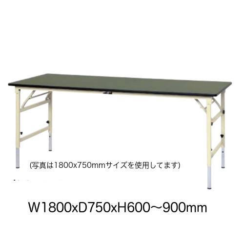 作業台 テーブル ワークテーブル ワークベンチ 180cm 75cm 折りたたみ高さ調整タイプ 耐荷重 150kg 塩ビシート 天板 工場 作業場 軽量 天板耐熱80度