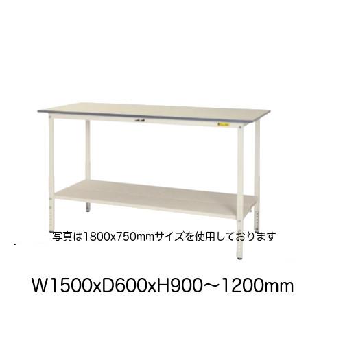 作業台 テーブル ワークテーブル ワークベンチ 150cm 60cm 高さ調整タイプ 全面棚板付 耐荷重 150kg 工場 作業場 軽量 天板耐熱80度