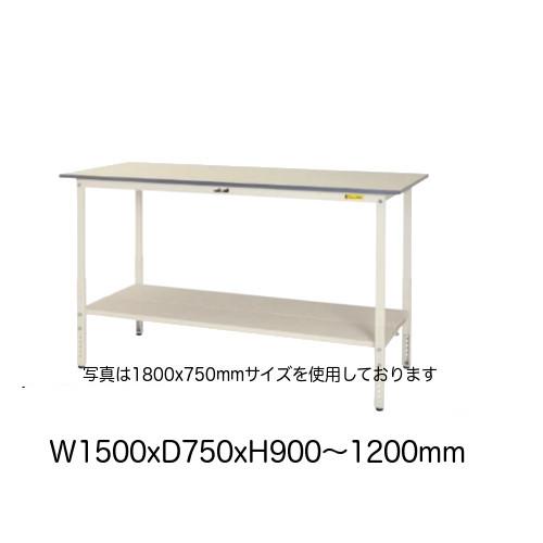 作業台 テーブル ワークテーブル ワークベンチ 150cm 75cm 高さ調整タイプ 全面棚板付 耐荷重 150kg 工場 作業場 軽量 天板耐熱80度
