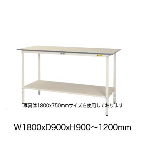 作業台 テーブル ワークテーブル ワークベンチ 180cm 90cm 高さ調整タイプ 全面棚板付 耐荷重 150kg 工場 作業場 軽量 天板耐熱80度