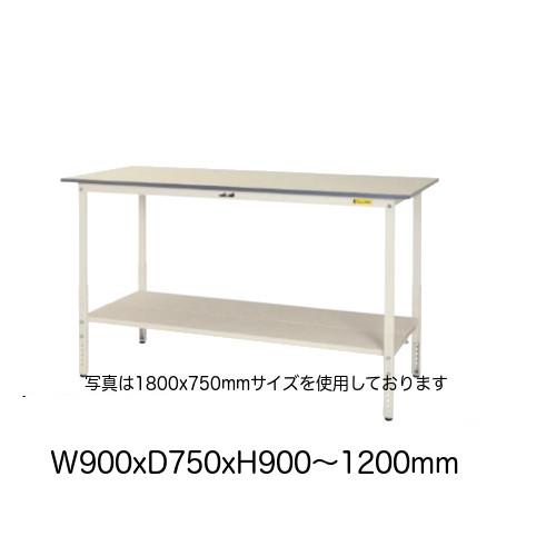 作業台 テーブル ワークテーブル ワークベンチ 90cm 75cm 高さ調整タイプ 全面棚板付 耐荷重 150kg 工場 作業場 軽量 天板耐熱80度