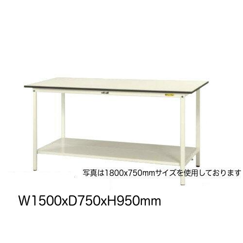 作業台 テーブル ワークテーブル ワークベンチ 150cm 75cm 固定式 全面棚板付 耐荷重 150kg 工場 作業場 軽量 天板耐熱80度