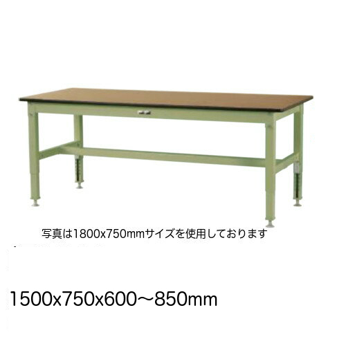 作業台 テーブル ワークテーブル ワークベンチ 150cm 75cm 高さ調整 耐荷重 500kg メラミン 天板 工場 作業場 軽量 天板表面硬度8H