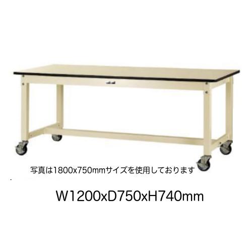 作業台 テーブル ワークテーブル ワークベンチ 120cm 75cm 移動式 耐荷重 320kg メラミン 天板 工場 作業場 軽量 100φ ストッパー付自在ゴムキャスター4個