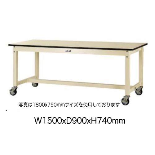 作業台 テーブル ワークテーブル ワークベンチ 150cm 90cm 移動式 耐荷重 320kg メラミン 天板 工場 作業場 軽量 100φ ストッパー付自在ゴムキャスター4個
