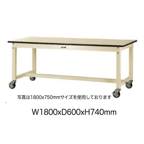 作業台 テーブル ワークテーブル ワークベンチ 180cm 60cm 移動式 耐荷重 320kg メラミン 天板 工場 作業場 軽量 100φ ストッパー付自在ゴムキャスター4個