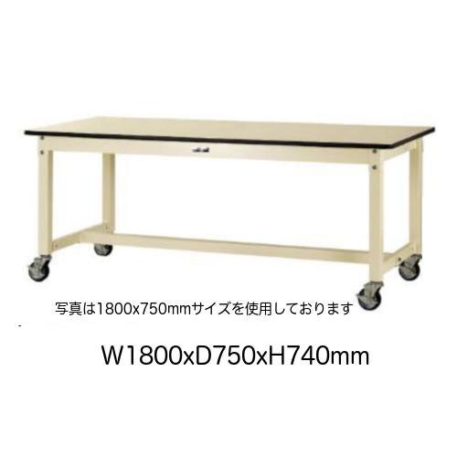 作業台 テーブル ワークテーブル ワークベンチ 180cm 75cm 移動式 耐荷重 320kg メラミン 天板 工場 作業場 軽量 100φ ストッパー付自在ゴムキャスター4個