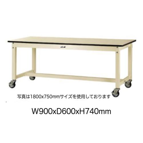 作業台 テーブル ワークテーブル ワークベンチ 90cm 60cm 移動式 耐荷重 320kg メラミン 天板 工場 作業場 軽量 100φ ストッパー付自在ゴムキャスター4個