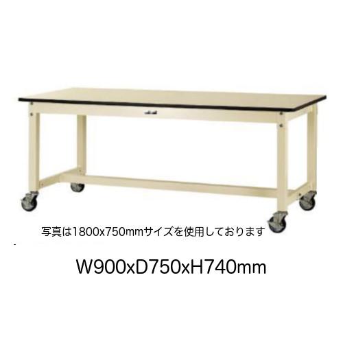 作業台 テーブル ワークテーブル ワークベンチ 90cm 75cm 移動式 耐荷重 320kg メラミン 天板 工場 作業場 軽量 100φ ストッパー付自在ゴムキャスター4個