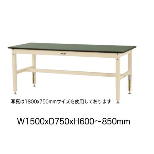 作業台 テーブル ワークテーブル ワークベンチ 150cm 75cm 高さ調整 耐荷重 500kg 塩ビシート 天板 工場 作業場 軽量