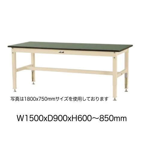 作業台 テーブル ワークテーブル ワークベンチ 150cm 90cm 高さ調整 耐荷重 500kg 塩ビシート 天板 工場 作業場 軽量
