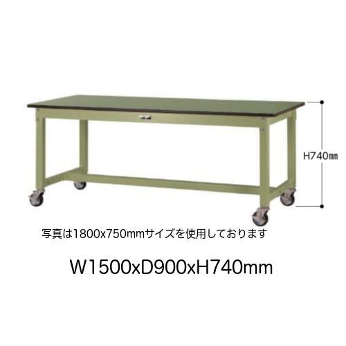 作業台 テーブル ワークテーブル ワークベンチ 150cm 90cm 移動式 耐荷重 320kg 塩ビシート 天板 工場 作業場 軽量 100φ ストッパー付自在ゴムキャスター4個