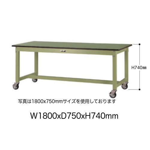 作業台 テーブル ワークテーブル ワークベンチ 180cm 75cm 移動式 耐荷重 320kg 塩ビシート 天板 工場 作業場 軽量 100φ ストッパー付自在ゴムキャスター4個