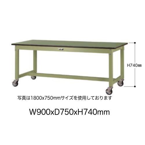 作業台 テーブル ワークテーブル ワークベンチ 90cm 75cm 移動式 耐荷重 320kg 塩ビシート 天板 工場 作業場 軽量 100φ ストッパー付自在ゴムキャスター4個