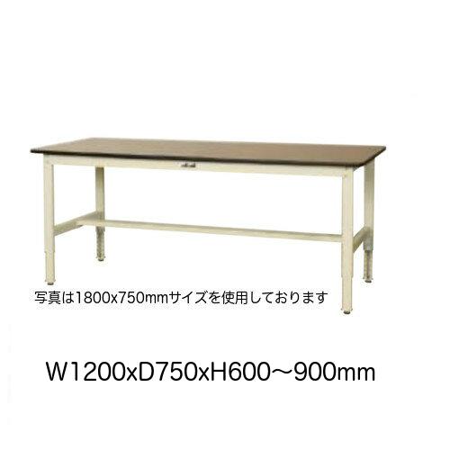 作業台 テーブル ワークテーブル ワークベンチ 120cm 75cm 高さ調整タイプ 耐荷重 200kg ポリエステル 天板 工場 作業場 軽量 天板耐熱80度 表面硬度3H