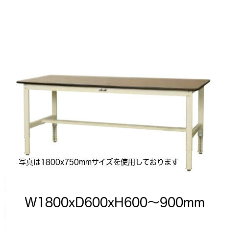 作業台 テーブル ワークテーブル ワークベンチ 180cm 60cm 高さ調整タイプ 耐荷重 200kg ポリエステル 天板 工場 作業場 軽量 天板耐熱80度 表面硬度3H
