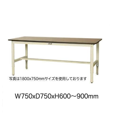 作業台 テーブル ワークテーブル ワークベンチ 75cm 75cm 高さ調整タイプ 耐荷重 200kg ポリエステル 天板 工場 作業場 軽量 天板耐熱80度 表面硬度3H