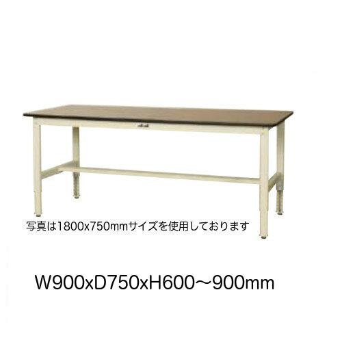 作業台 テーブル ワークテーブル ワークベンチ 90cm 75cm 高さ調整タイプ 耐荷重 200kg ポリエステル 天板 工場 作業場 軽量 天板耐熱80度 表面硬度3H