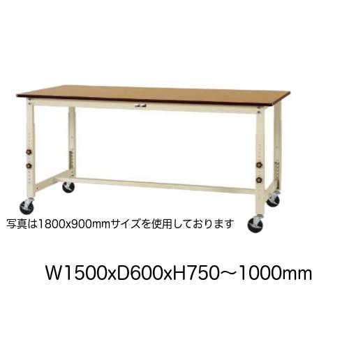 作業台 テーブル ワークテーブル ワークベンチ 150cm 60cm 高さ調整タイプ移動式 耐荷重 160kg ポリエステル 天板 工場 作業場 軽量