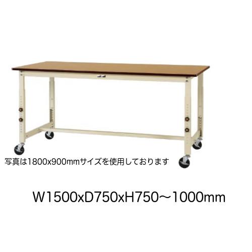 作業台 テーブル ワークテーブル ワークベンチ 150cm 75cm 高さ調整タイプ移動式 耐荷重 160kg ポリエステル 天板 工場 作業場 軽量