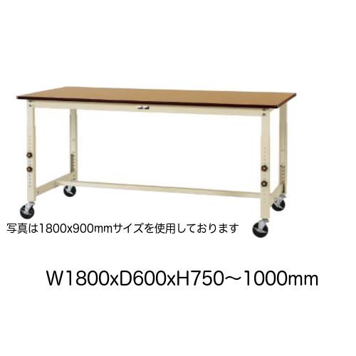 作業台 テーブル ワークテーブル ワークベンチ 180cm 60cm 高さ調整タイプ移動式 耐荷重 160kg ポリエステル 天板 工場 作業場 軽量
